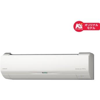 【日立】 エアコン 2.2kw 白くまくん RAS-KW22J(W) エアコン2.2kw