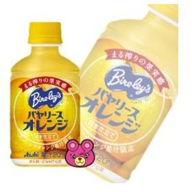 アサヒ バヤリース オレンジ PET 280ml×24本入 /飲料