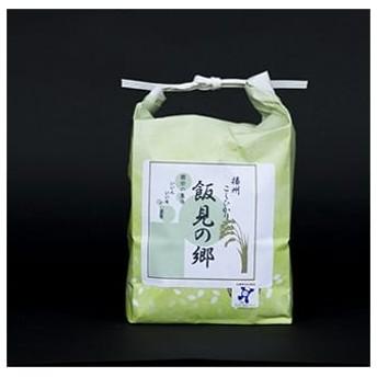 播州コシヒカリ「飯見の郷」 白米5kg
