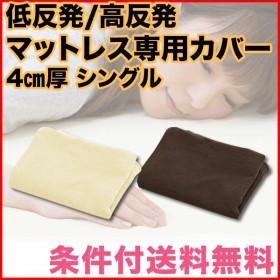 マットレス本体と同時購入で 送料無料 低反発・高反発マットレス 4cmシングル専用洗い換えカバー