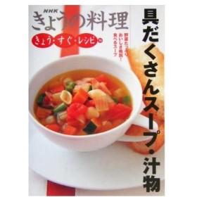 具だくさんスープ・汁物 NHKきょうの料理 きょう・すぐ・レシピ16きょう・すぐ・レシピ16/日本放送出版協会(編者)