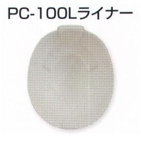 PC-100Lライナー PC-100L-L スターライト