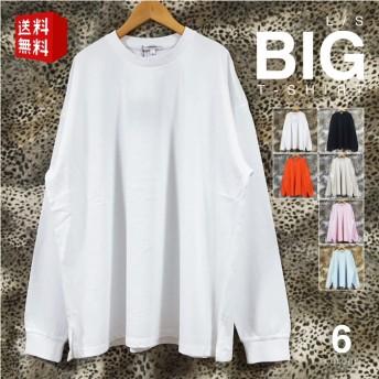 コットン ビッグロンT 長袖Tシャツ 裾スリット ドロップショルダー 無地 メンズ 【 送料無料 】 ロングスリーブ ビックTシャツ ビッグTシャツ ビッグシルエット ビックシルエット 大きいサイズ
