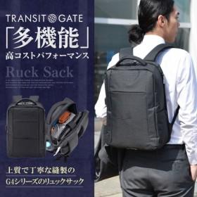 バッグ カバン 鞄 メンズ ビジネスバッグ コスパ優秀◎USBポート付きビジネスリュック カラー 「ブラック」