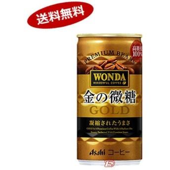 送料無料 ワンダ 金の微糖 アサヒ 185g 缶 30本入
