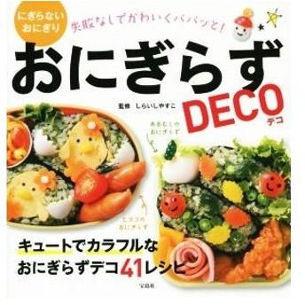 おにぎらずDECO/しらいしやすこ(その他)
