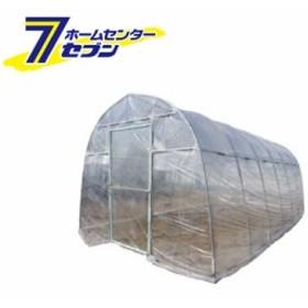 ビニールハウス 菜園ハウス 一式 H-2748南栄工業 [ビニール温室]【メーカー直送:代引き不可】