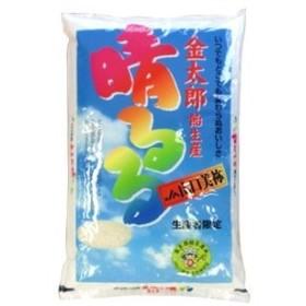 山口県産米 / 金太郎飴生産米 晴るる 5kg /お米:瑞穂糧穀