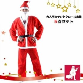 サンタコスプレ クリスマス サンタクロースコスプレ 5点セット サンタ衣装 コスプレセット サンタクロース 帽