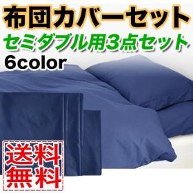 布団カバー セット セミダブルサイズ ふとんカバー 掛カバー 敷シーツ 枕カバー 送料無料