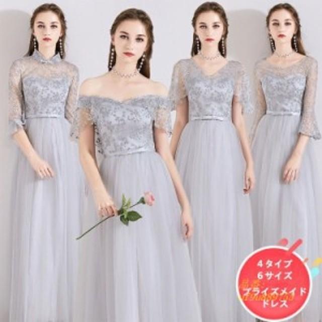 4タイプ・6サイズ ブライズメイド ブライズメイドドレス ドレス グレー ドレス 結婚式 発表会 ロング ワンピース ドレス フォーマル ピ