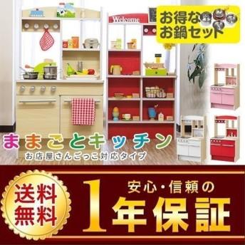 ままごと おままごと キッチン 鍋セット お店屋さんごっこ 木製 台所 ままごとセット おもちゃ 子供 女の子 知育玩具 プレゼント 誕生日 RiZKiZ 送料無料