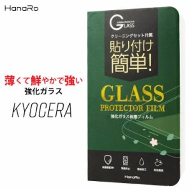 129697d522 TORQUE G03 KYV41 ガラスフィルム rafre KYV40 DIGNO W DIGNO A miraie f KYV39 URBANO  V04