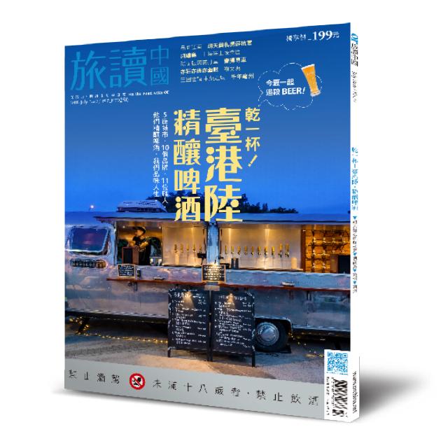 Or旅讀中國 2018年7月號第77期