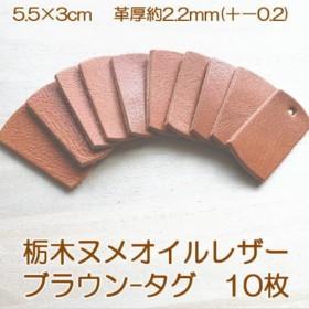 【5.5×3cm 栃木ヌメブラウン10枚】オイルレザー革タグ・ブラウン/革厚2.2mm前後