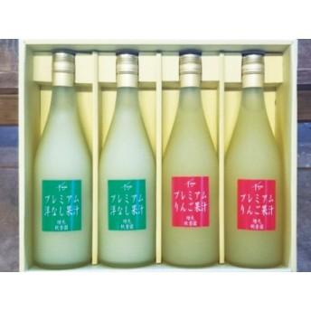 秋香園のりんごと洋なしのジュース4本セット