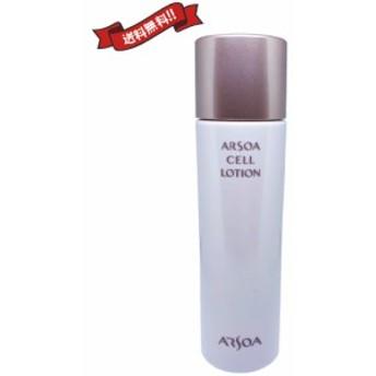 アルソア セルローション 化粧水 150ml