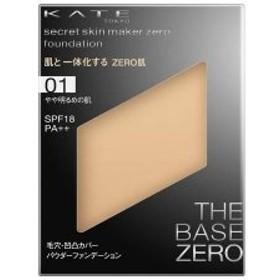 【カネボウ】KATE(ケイト) 【05】シークレットスキンメイカーゼロ(パクト) 05 小麦色の肌(ケース別売り)
