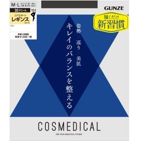 GUNZE グンゼ COSMEDICAL(コスメディカル)/レギンス(レディース) ブラック M-L