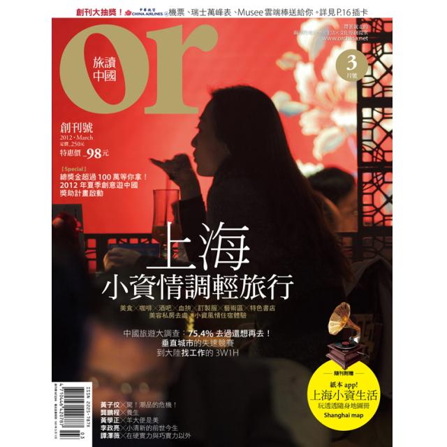 Or旅讀中國 2012年3月號 第1期(創刊號)