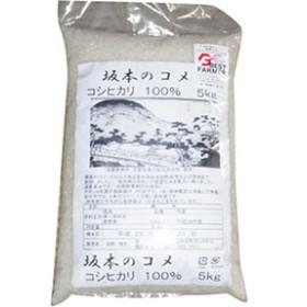 【平成30年度産】坂本のコメ コシヒカリ 5kg