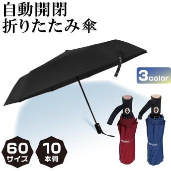 折りたたみ傘 折り畳み傘 自動開閉式 ワンタッチ 10本骨 60cm カバー付き メンズ レディース