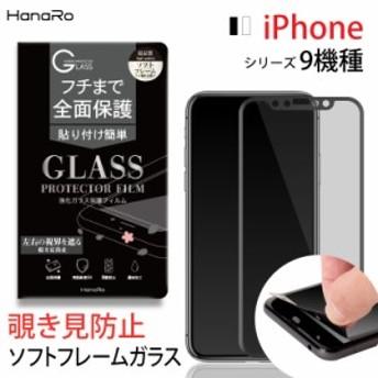 iPhone8 iPhoneXS フィルム 覗き見防止 iPhoneXR iPhoneXSMax iPhoneX iPhone8Plus iPhone7 iPhone7Plus iPhone6s/6Plus 強化ガラス