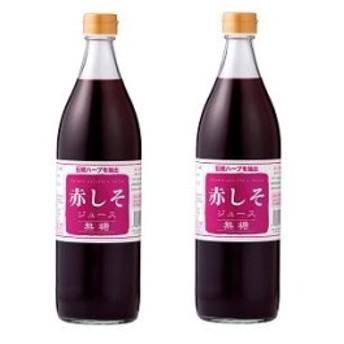 大分県産無農薬栽培 赤しそジュース無糖 2本入り(ストレート)