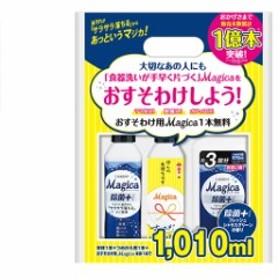 Magicaトライアルペアパック除菌+本体+つめかえ用+おすそ分け用 本体(220mL+220mL+570mL)