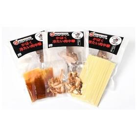 かほく冷たい肉中華冷蔵セット(2食×3)6食分 A-033