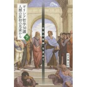 [書籍]/ギリシア哲学30講人類の原初の思索か 下/日下部吉信/著/NEOBK-2347324
