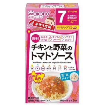 キッズ ベビー 和光堂 手作り応援 チキンと野菜のトマトソース 食品 ベビーフード・キッズフード 7ヵ月~フード (63)