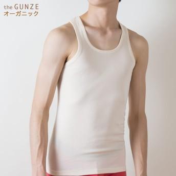 GUNZE グンゼ the GUNZE(ザグンゼ) 【ORGANIC】タンクトップ(丸首)(メンズ)【SALE】 ベージュ LL