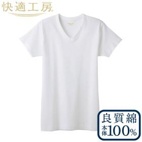 GUNZE グンゼ 快適工房(カイテキコウボウ) 半袖V首(メンズ) ホワイト S
