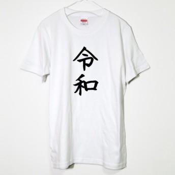 【祝!】さっそく販売 新元号Tシャツ クルーネック:ホワイトTシャツ