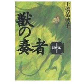 獣の奏者 1 / 上橋菜穂子