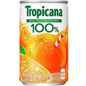 キリンビバレッジ/トロピカーナ100%ジュースオレンジ 160g缶