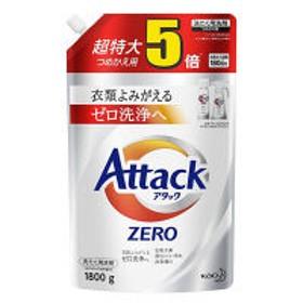 アタックゼロ(Attack ZERO) 詰め替え 超特大 1800g 1個 衣料用洗剤 花王