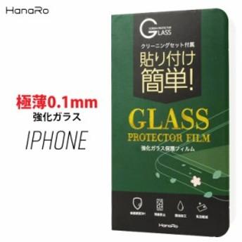 iPhoneXS ガラスフィルム 0.1mm 極薄 iPhoneXR iPhoneXSMax iPhoneX iPhone8 iPhone8Plus iPhone7 iPhone7Plus iPhone6 iPhoneSE iPhone5