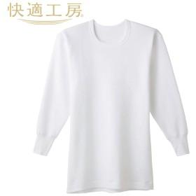 GUNZE グンゼ 快適工房(カイテキコウボウ) 長袖丸首(メンズ) ホワイト M
