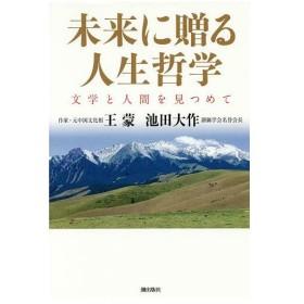 未来に贈る人生哲学 文学と人間を見つめて / 王蒙 / 池田大作