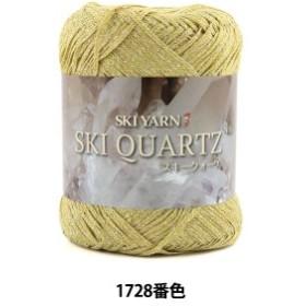 春夏毛糸 『SKI QUARTZ(スキークォーツ) 1728番色』 SKIYARN スキーヤーン