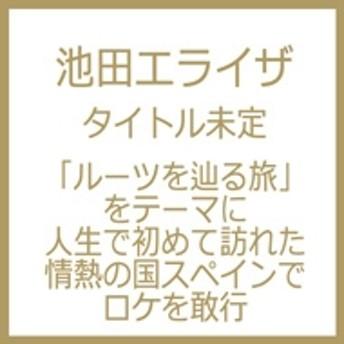 池田エライザ/池田エライザ ファースト写真集 Pinturita
