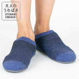 GUNZE グンゼ ウチコレ 大人のうわばき(メンズ) ミックスブラック 25-26