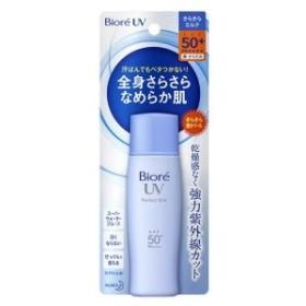 【花王】 ビオレ さらさらUVパーフェクトミルク SPF50+/PA++++ 40ml