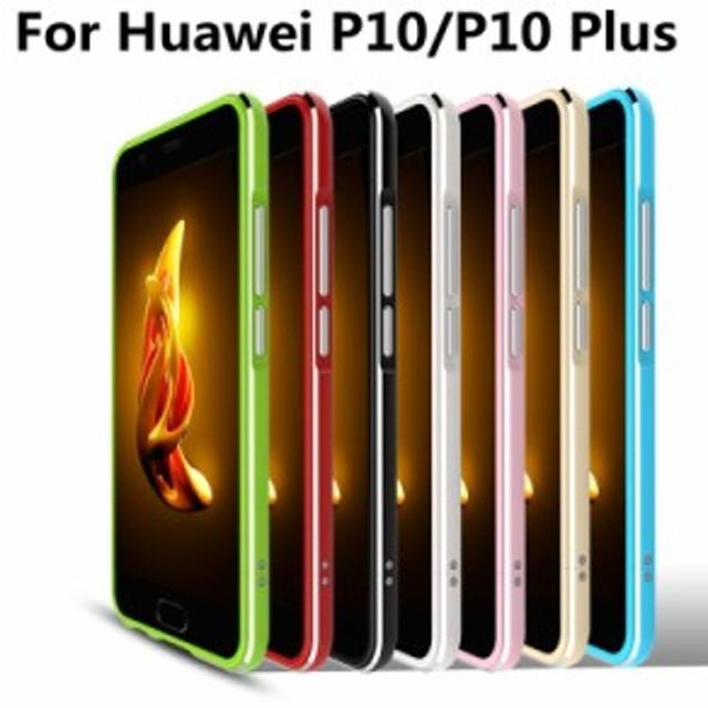 HUAWEI P10/P10 Plus用軽量メタル/アルミバンパー/フレーム/金属アルミカバー/シンプルサイドバンパー/鮮やか【G311 G455】