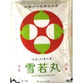 【2019年12月発送】山形県河北町産雪若丸10kg(5kg×2袋)