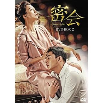 密会 DVD-BOX2(中古品)