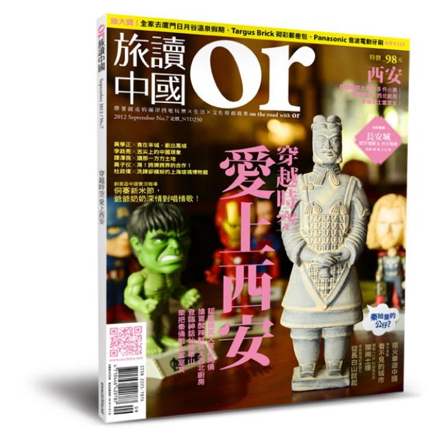 Or旅讀中國 2012年9月號 第7期