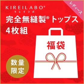 GUNZE グンゼ KIREILABO(キレイラボ) 【数量限定 福袋】 完全無縫製トップス4枚組(レディース) アソート M
